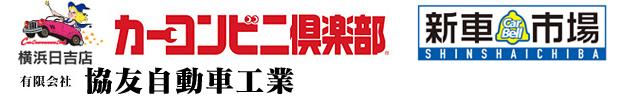横浜、川崎の車検、自動車板金塗装、安い車検はカーコンビニ倶楽部の協友自動車工業へ。その他のも新車・中古車・タイヤ販売や保険相談もお任せ下さい。